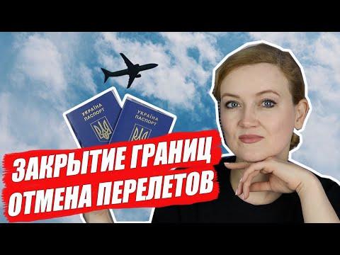 ЗАКРЫТИЕ ГРАНИЦ. ОТМЕНА АВИАПЕРЕЛЕТОВ. Как вернуть билеты? Что с карантином? Перелеты в Европу 2020