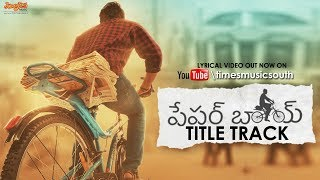 Paper Boy Title Song Lyrical | Paper Boy | Santosh Shoban, Riya Suman,| Bheems | Chandrabose