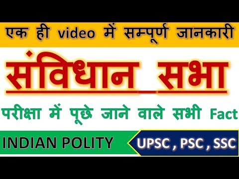 संविधान सभा | constituent assembly of India in Hindi | Indian polity for upsc , psc , ssc | India GK