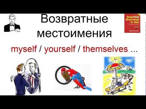 Возвратные (зеркальные) местоимения в английском языке. - Видео онлайн