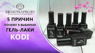видео Отзывы о гель-лаках Коди (KODI professional), Отзывы покупателей