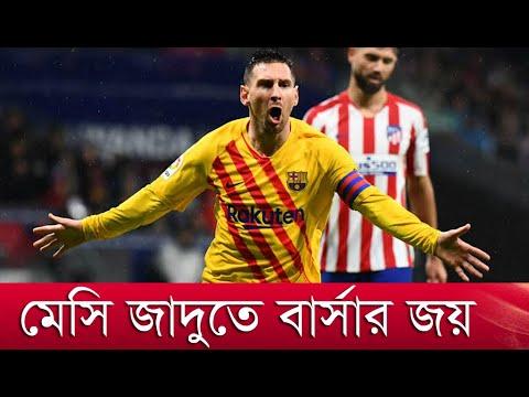 Messi জাদুতে শীর্ষে ফিরলো বার্সেলোনা