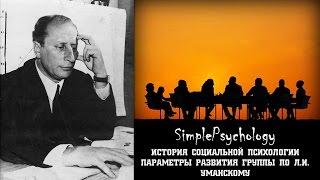 Социальная психология. Параметры развития группы по Л.И. Уманскому.