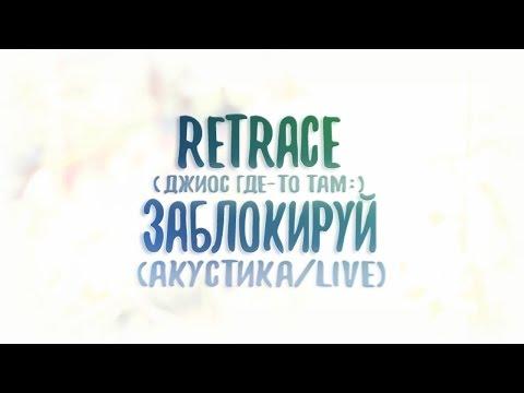 Смотреть клип ReTrace feat Джиос - Заблокируй - Акустика live онлайн бесплатно в качестве