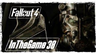 Fallout 4 - Прохождение 38 Поиски Дочери