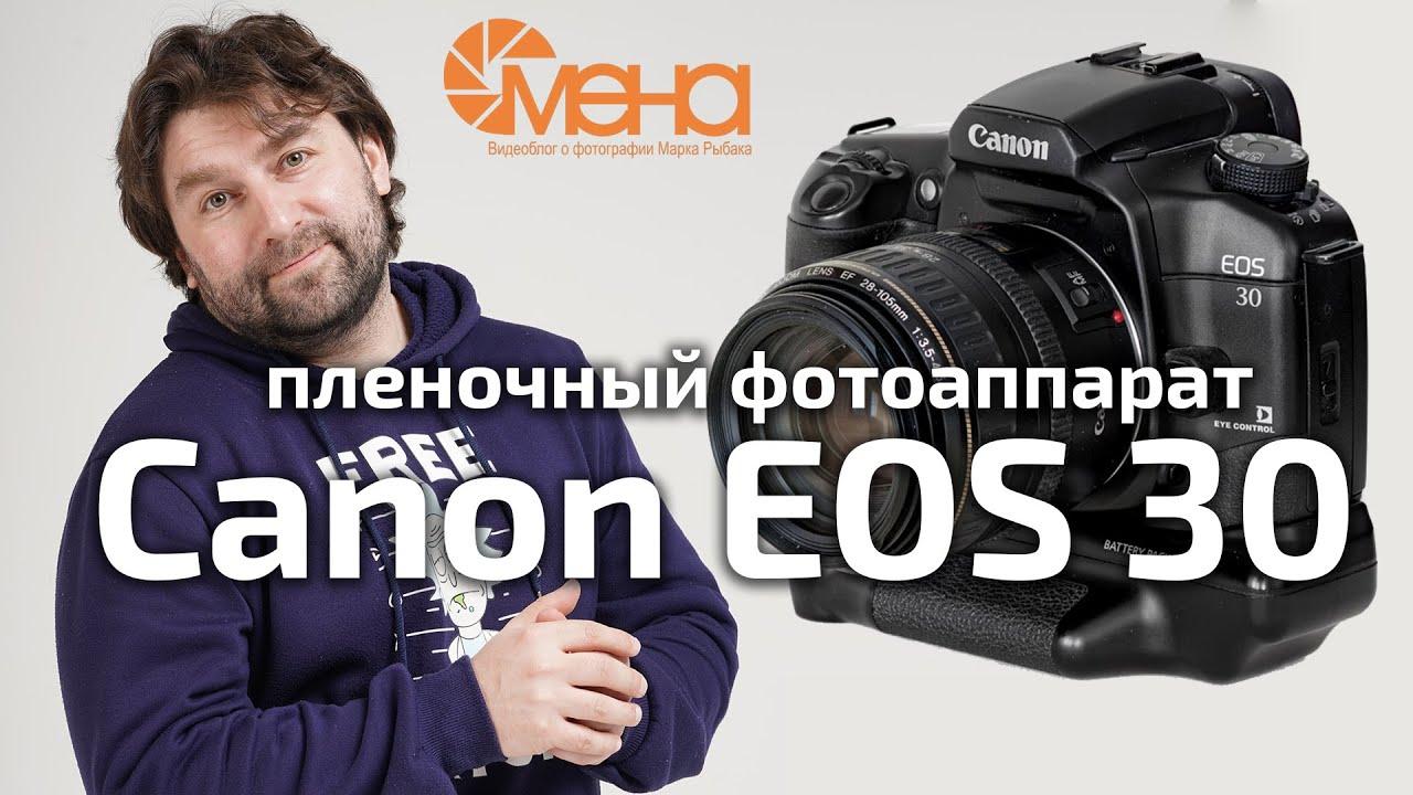 Пленочный фотоаппарат Canon EOS 30