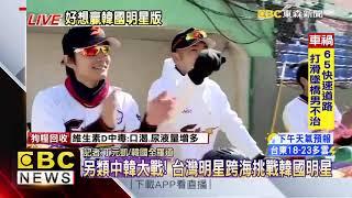 最新》另類中韓大戰!台灣明星跨海挑戰韓國明星