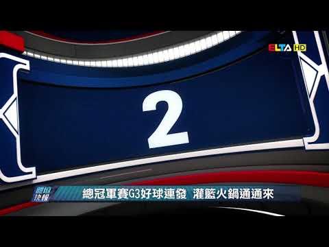 愛爾達電視20190606│【NBA好球】總冠軍賽G3好球連發 灌籃火鍋通通來