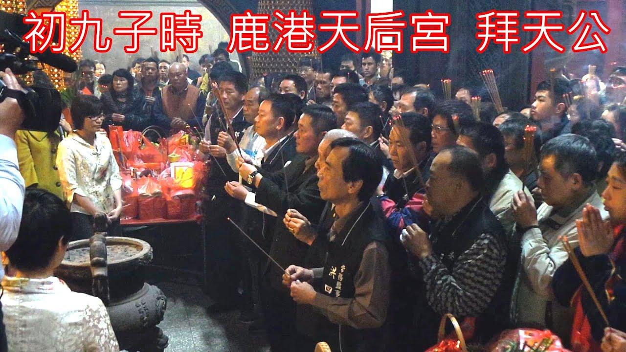 """【2015年鹿港:初九天公生】鹿港天后宮拜天公典禮  15'21"""" 劉客養攝影"""