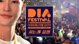 운동하는 디자이너 리얼ep815 2019 다이아페스티벌…