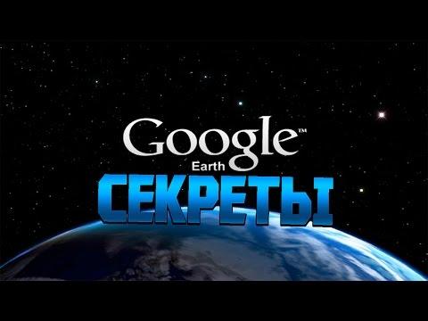 Секреты Google Earth