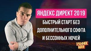 Настройка Яндекс Директ 2019 для новичка. [Пошагово]