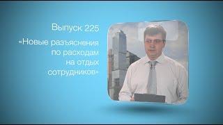 Бухгалтерский вестник ИРСОТ 225. Новые разъяснения по расходам на отдых сотрудников