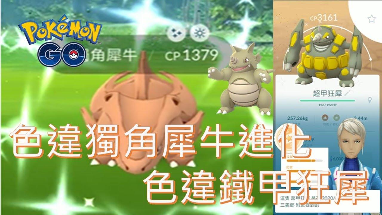 獨角犀牛社群日遇第二隻就色違進化鐵甲狂犀pokémon go20200222 - YouTube