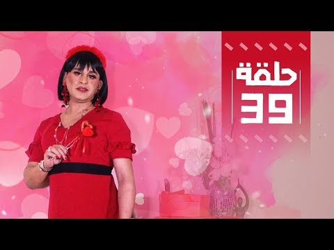 Youssef Ouzellal - FATEMA ETTAWIL | EP 39 | يوسف أوزلال - فاطمة التاويل