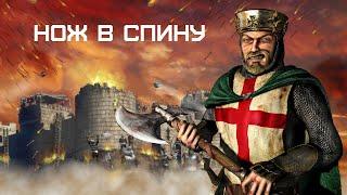 Stronghold Crusader! Уровень 67 - Нож в спину
