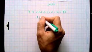№150 алгебра 7 класс Макарычев