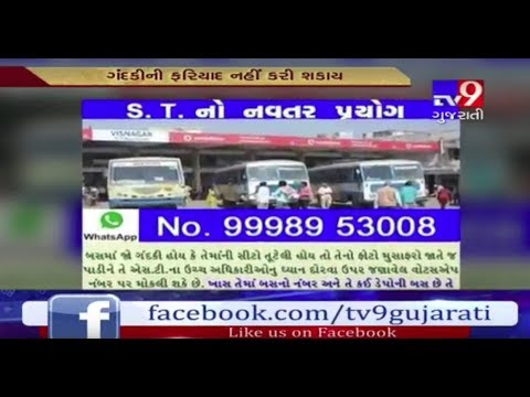 Ahmedabad: Application and WhatsApp number for the maintenance of ST bus  closed down- Tv9