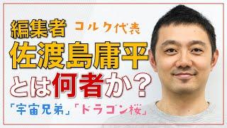 【自己紹介】編集者・佐渡島庸平とは何者か?