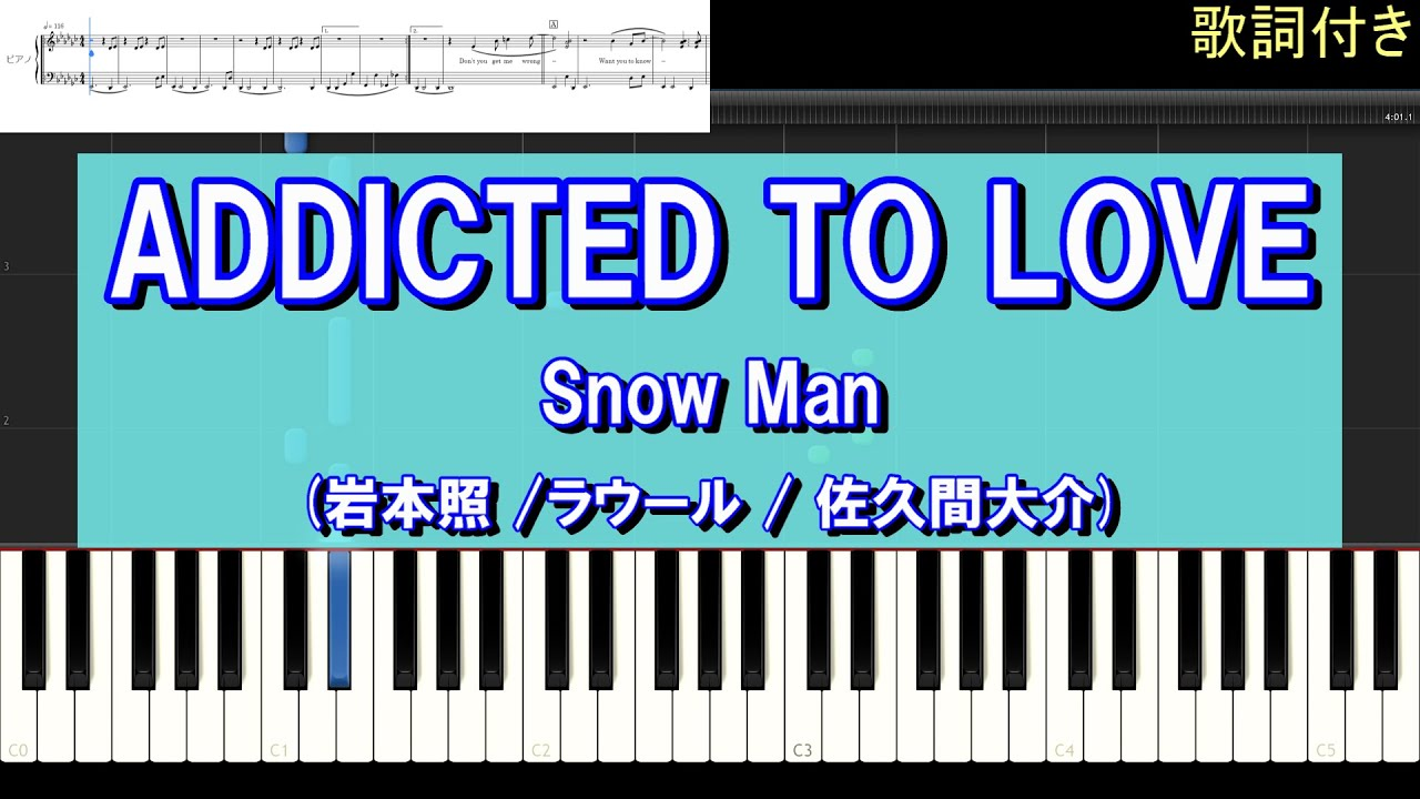 Download 【ADDICTED TO LOVE】Snow Man(岩本照/ラウール/佐久間大介) 歌詞付き