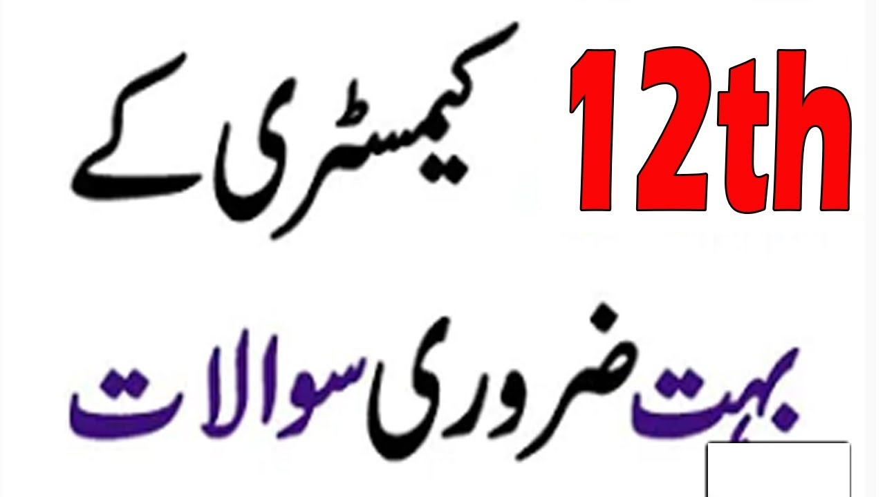 2nd Year chemistry guess paper 2019 | Chemistry Guess Paper 12th Class 2019
