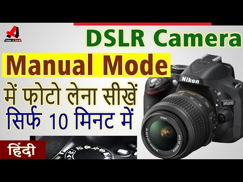 DSLR Manual Mode tutorial In hindi