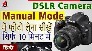 DSLR Manual Mode tutorial In hindi