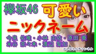 【欅坂46】メンバーの「可愛いニックネーム」を紹介しています! サイレ...
