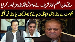 New Headlines 10AM 7 March 2019 Nawaz Sharif And PM Imran Khan Big Deal | Shabaz Sharif