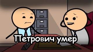 Петрович умер Мульт Консервы