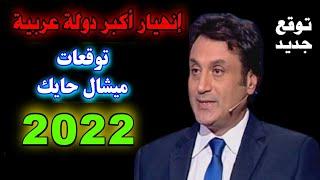 توقعات ميشال حايك 2022 وانهيار أكبر دولة عربية في 2022 michel hayek 2022