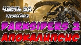 Прохождение игры Darksiders 2. Апокалипсис. ВСЕ СЕКРЕТЫ. Часть 28. Боунрайвен.
