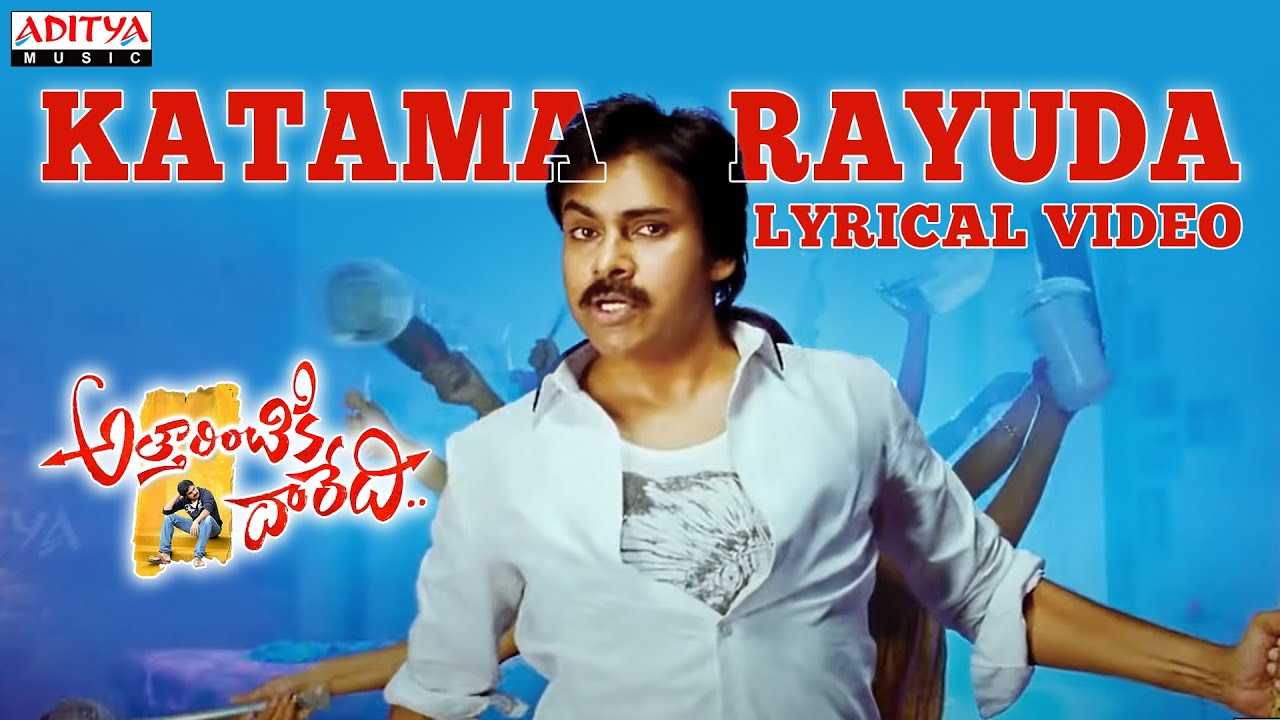 Attarintiki Daredi Deva Devam Song Lyrics: – Lyrics Basket