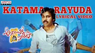 Attarintiki Daredi Songs W/Lyrics - Katama Rayuda Song - Pawan Kalyan Samantha DSP