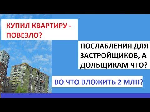 Падение цен на квартиры и аренду / Проблемы банков и распродажа недвижимости / Записки агента