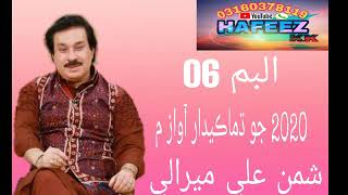 SUHNA RAB RAKHI SHAMAN ALI MIRALI 06 ALBUM