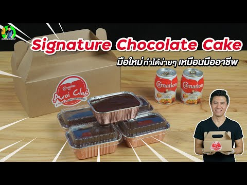 Signature Chocolate Cake มือใหม่ทำได้เหมือนมืออาชีพ | เชฟขวัญ