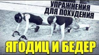 Упражнения для похудения ягодиц и бедер дома