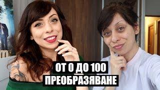 ОТ 0 ДО 100 ПРЕОБРАЗЯВАНЕ - ЛЕСЕН ГРИМ И КЪДРЕНЕ С ПРЕСА