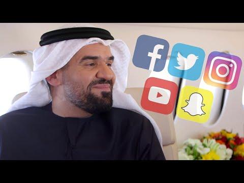 تحميل ومشاهدة حرص وإهتمام وثقة الفنان حسين الجسمي في صفحات وحسابات التواصل الإجتماعي الخاصة به | رحلة جبل 2016