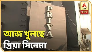 Priya Cinema to Open Today After 6 Months | ABP Ananda