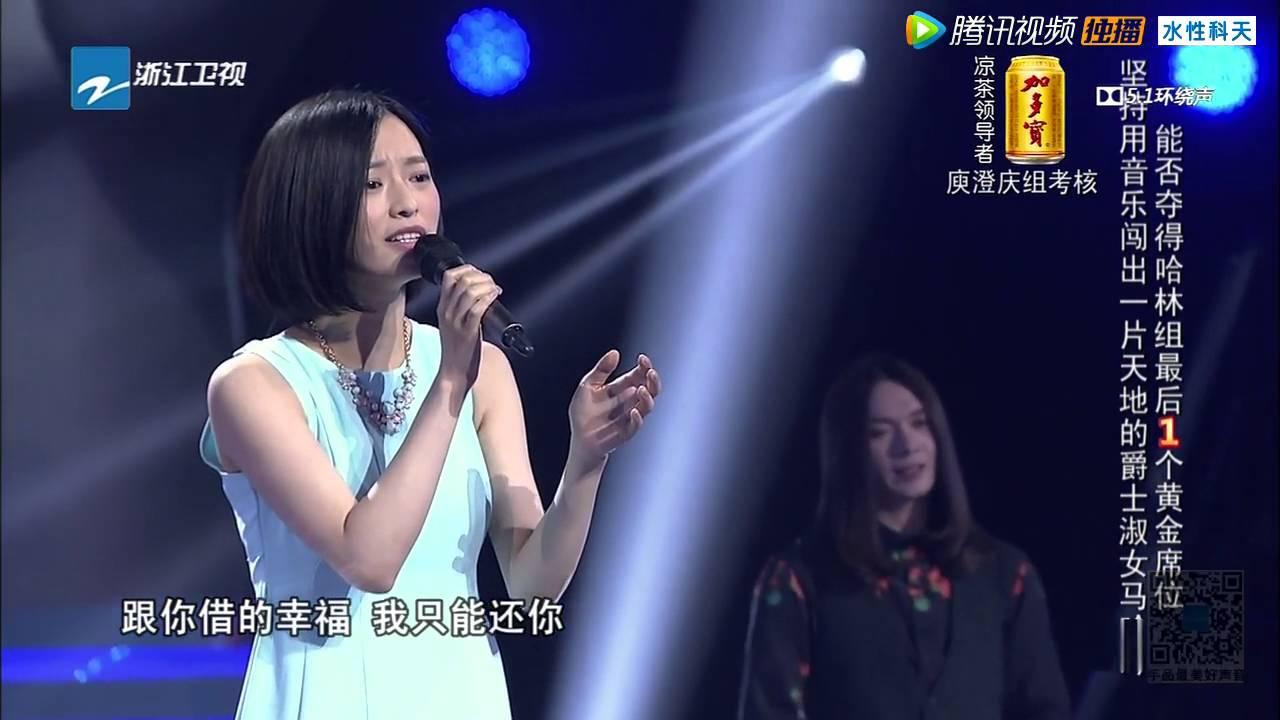 <中國好聲音>離歌—馬吟吟 - YouTube