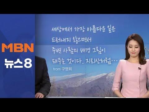 3월 23일 MBN 뉴스8 클로징[뉴스8]