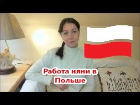 Работа няни в Польше