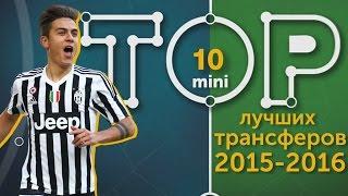 Мини-ТОП-10 лучших трансферов сезона 2015-2016