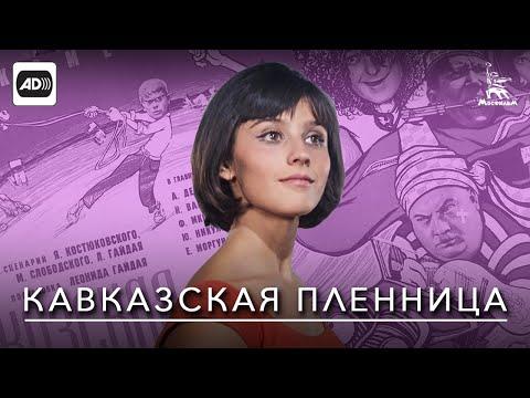 Кавказская пленница (с тифлокомментариями) (комедия, реж. Леонид Гайдай, 1966 г.)