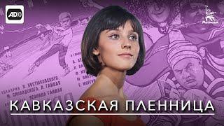 Кавказская пленница (с тифлокомментариями)