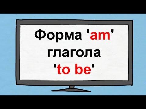 Форма 'am' глагола 'to Be' английского языка. Лучшие бесплатные курсы английского языка онлайн.
