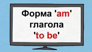 Форма 'am' глагола 'to be' английского языка. Лучшие бесплатные курсы английского языка онлайн.(Лучшие бесплатные курсы английского языка онлайн, которые дают отличное представление о форме 'am' глагола..., 2013-10-15T14:43:42.000Z)