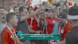 أجواء رائعة للجماهير المصرية في روسيا